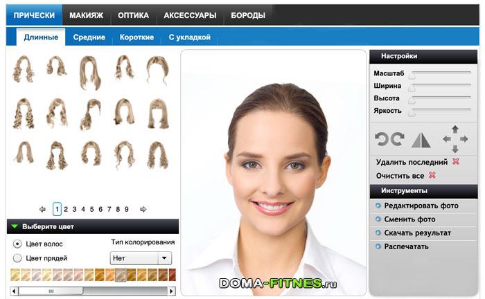 Виртуальный стилист - фото до