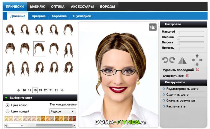 Виртуальный стилист - фото после